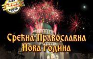 СРЕЋНА ВАМ ПРАВОСЛАВНА НОВА ГОДИНА ДРАГИ НАШИ !!!