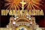 SVEČANA AKADEMIJA I PRIJEM POVODOM DANA REPUBLIKE SRPSKE, NOVOGODIŠNJIH I BOŽIĆNIH PRAZNIKA (text i audio)