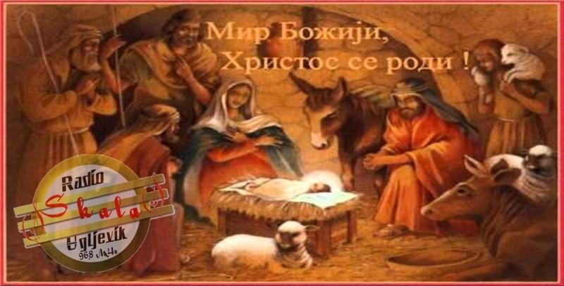 СКАЛА РАДИО ВАМ ЖЕЛИ СРЕЋАН БОЖИЋ…МИР БОЖИЈИ, ХРИСТОС СЕ РОДИ!
